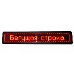 Купить Бегущая строка LED 100*23 Red