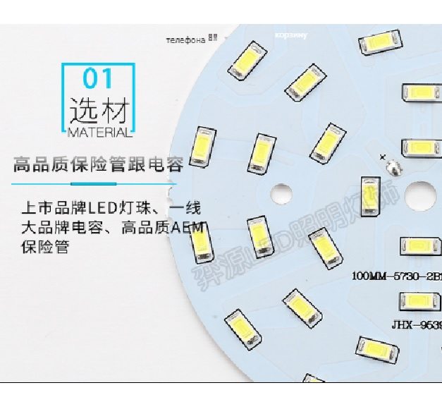 Купить Светодиодная панель JHX-9539  аллюминиевая, на жесткой основе, 15V, 1.3W, диаметр 50мм, LED 5730, White