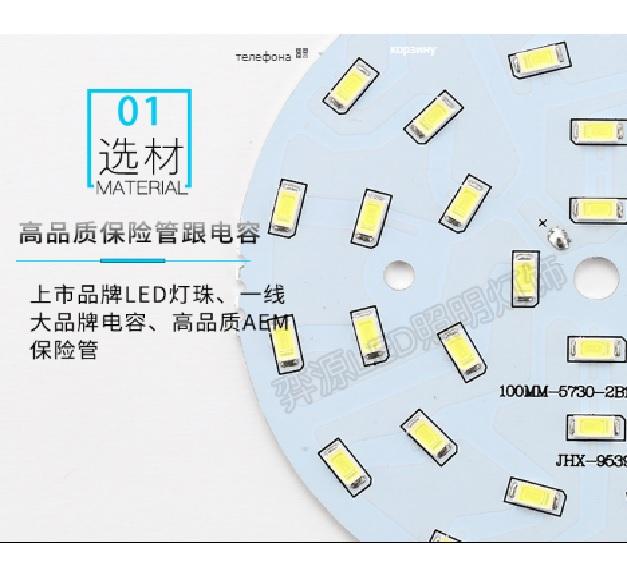 Купить Светодиодная панель JHX-9539  аллюминиевая, на жесткой основе, 9W, диаметр 65мм, LED 5730, White