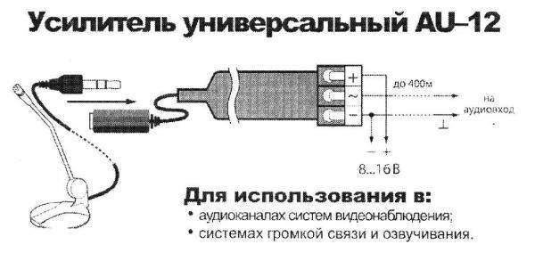 Купить Усилитель микрофона универсальный AU-12M