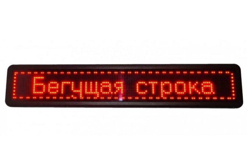 Купить Бегущая строка Indoor LED 68*20 Red