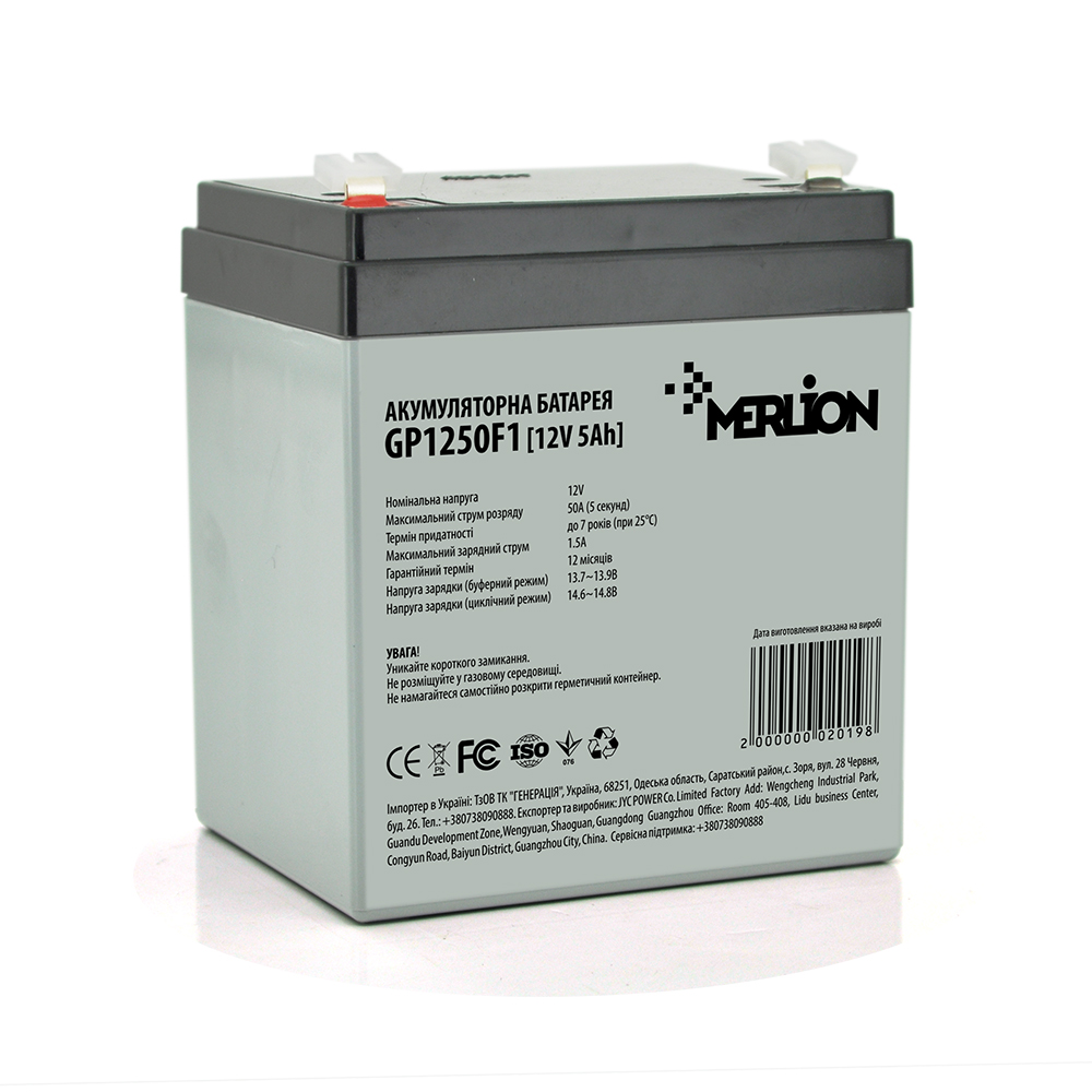 Купить Аккумуляторная батарея MERLION AGM GP1250F1, 12V 5Ah  ( 90 х 70 х 100 (105) ) Q10