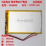 Купить Литий-полимерный аккумулятор 3.4*37*47mm (800mAh 3,7V)
